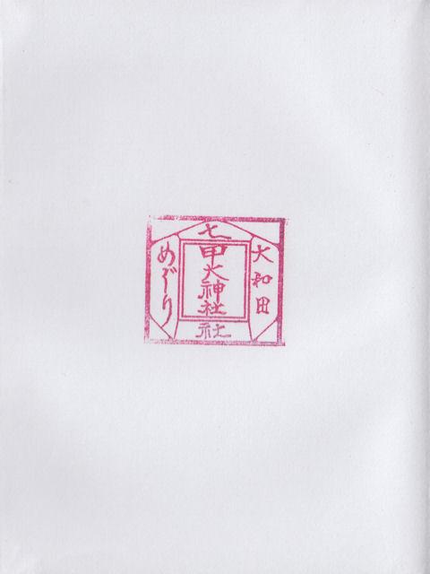 平成24年3月22日に甲大神社で頂いた御朱印だニャン