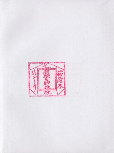 平成24年3月22日に稲荷大神社で頂いた御朱印だニャン