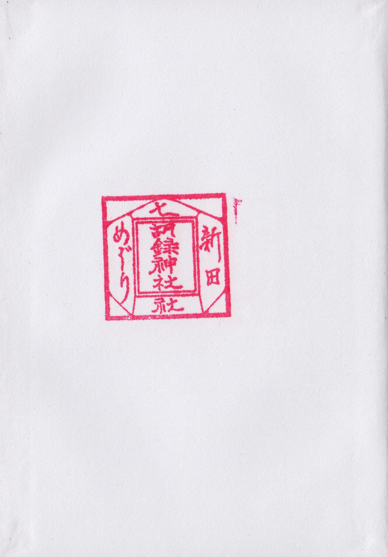 平成24年3月22日に新田胡録神社で頂いた御朱印だニャン