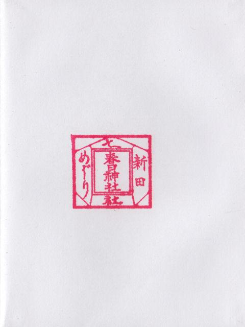 平成24年3月22日に新田春日神社で頂いた御朱印だニャン