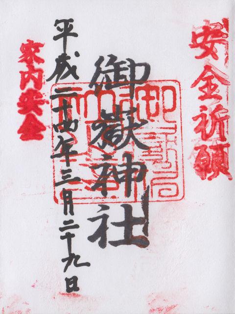 平成24年3月29日に前原御嶽神社で頂いた御朱印だニャン