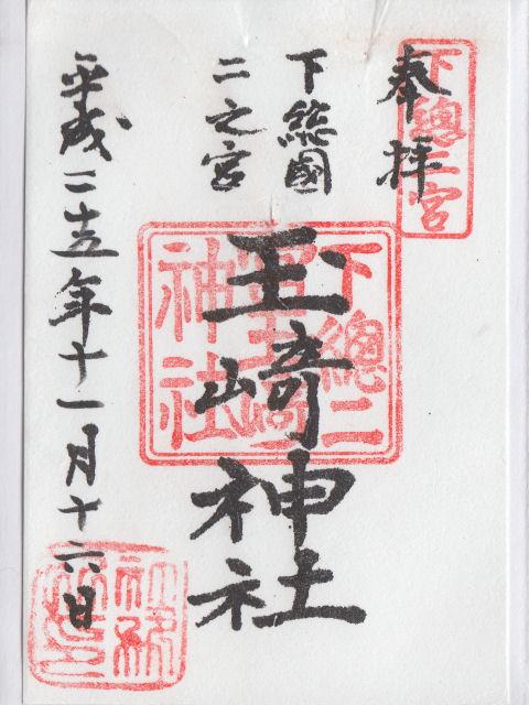 平成25年11月16日に玉崎神社[飯岡]で頂いた下総国二之宮 玉崎神社の御朱印だニャン