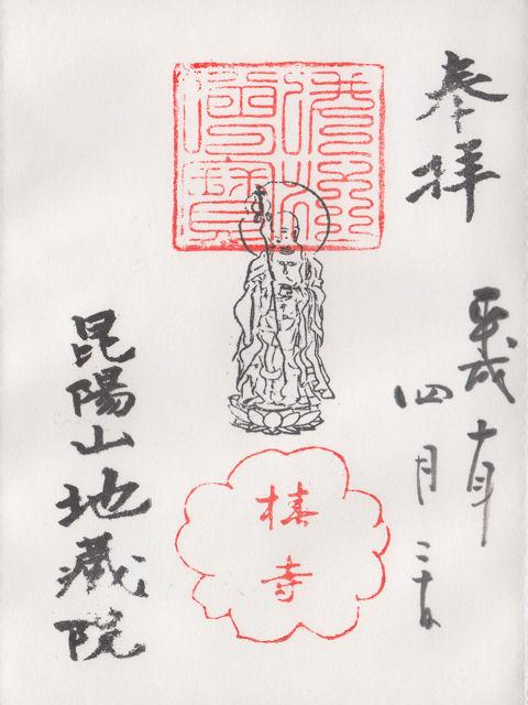 平成10年4月20日に地蔵院椿寺で頂いた御朱印だニャン