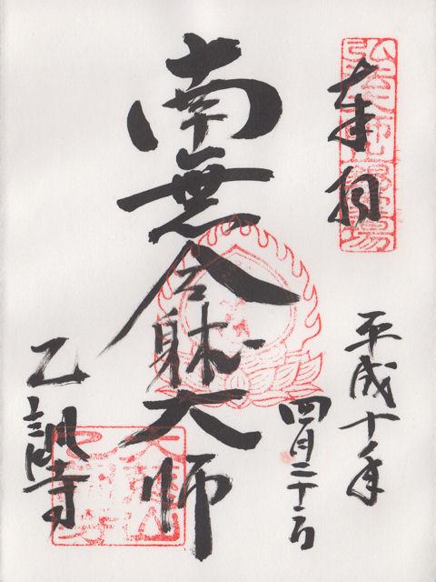 平成10年4月21日に乙訓寺で頂いた南無合体大師の御朱印だニャン