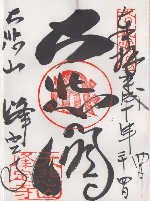 平成10年4月24日に峰定寺で頂いた御朱印だニャン