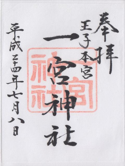 平成24年7月8日に一宮神社で頂いた一宮神社の御朱印だニャン