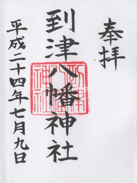 平成24年7月9日に到津八幡神社で頂いた御朱印だニャン