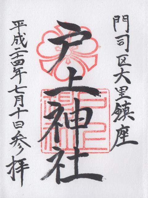 平成24年7月10日に戸上神社で頂いた御朱印だニャン
