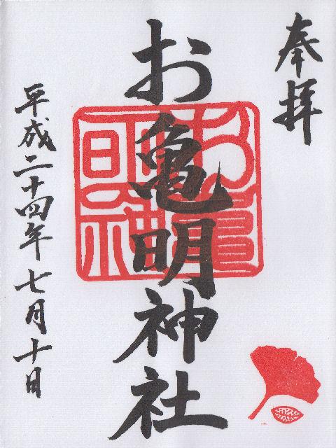 平成24年7月10日に於亀明神社で頂いたお亀明神社の御朱印だニャン