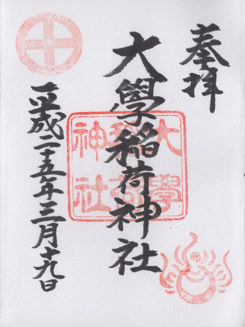 平成25年3月19日に大学稲荷神社で頂いた大學稲荷神社の御朱印だニャン