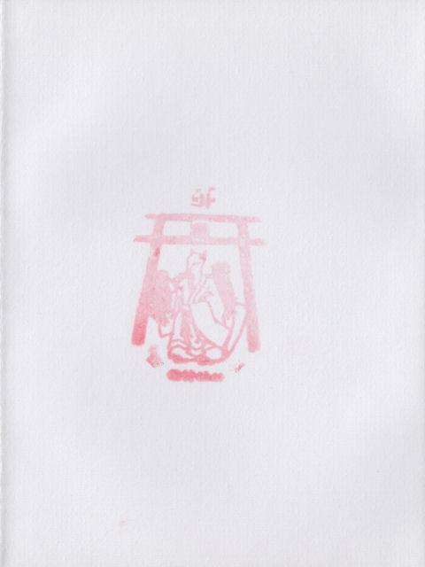 平成25年5月10日に奥之宮稲荷神社で頂いた御朱印だニャン