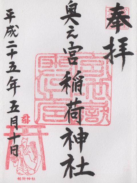 平成25年5月10日に奥之宮稲荷神社で頂いた奥之宮稲荷神社の御朱印だニャン
