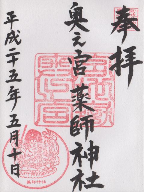 平成25年5月10日に奥之宮薬師神社で頂いた奥之宮 薬師神社の御朱印だニャン