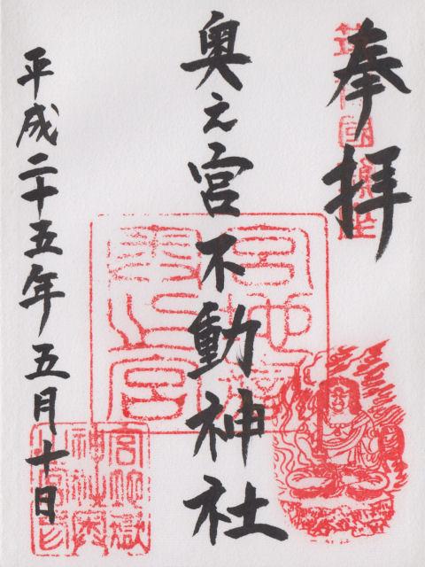 平成25年5月10日に奥之宮不動神社で頂いた奥之宮 不動神社の御朱印だニャン