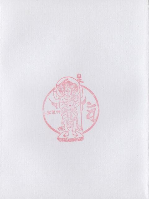 平成25年5月10日に奥之宮三宝荒神で頂いた御朱印だニャン
