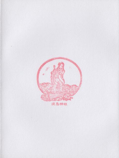 平成25年5月10日に奥之宮恋の宮で頂いた淡島神社の御朱印だニャン