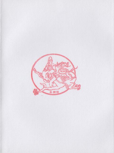 平成25年5月10日に奥之宮水神社で頂いた御朱印だニャン
