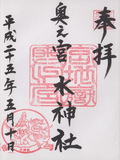 平成25年5月10日に奥之宮水神社で頂いた奥之宮 水神社の御朱印だニャン