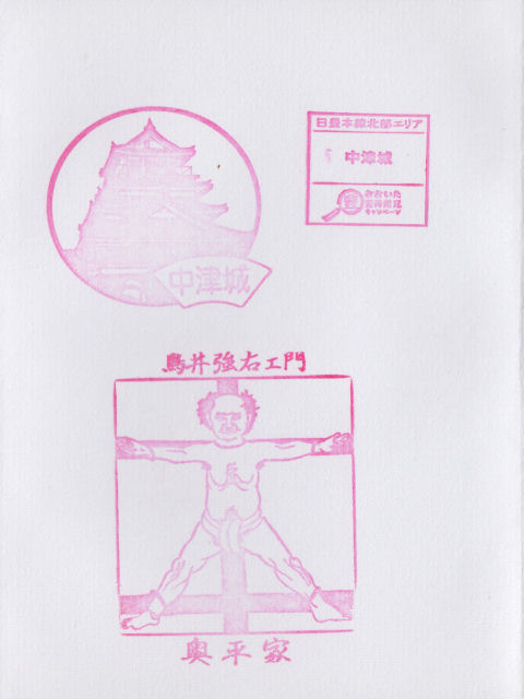 平成25年5月12日に中津城で頂いた御朱印だニャン